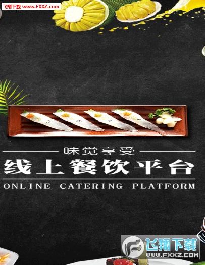 线上餐饮平台appv1.1.5截图0