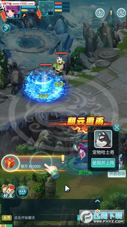 仙灵世界满v版1.0截图3
