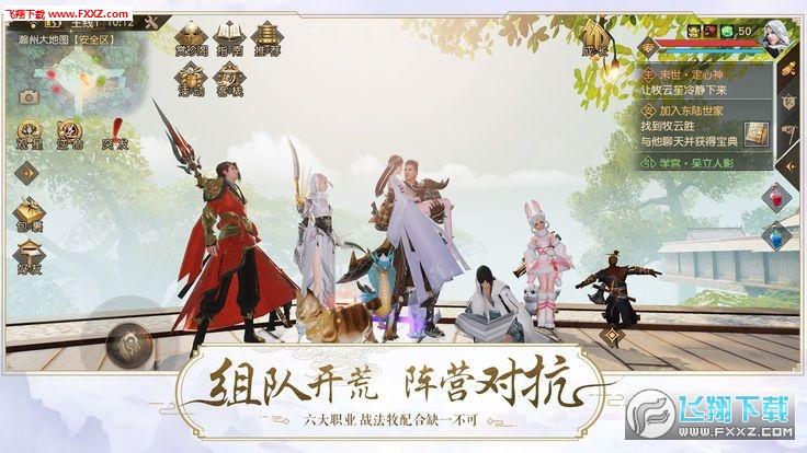 九州仙侠录手游安卓版v1.0截图0