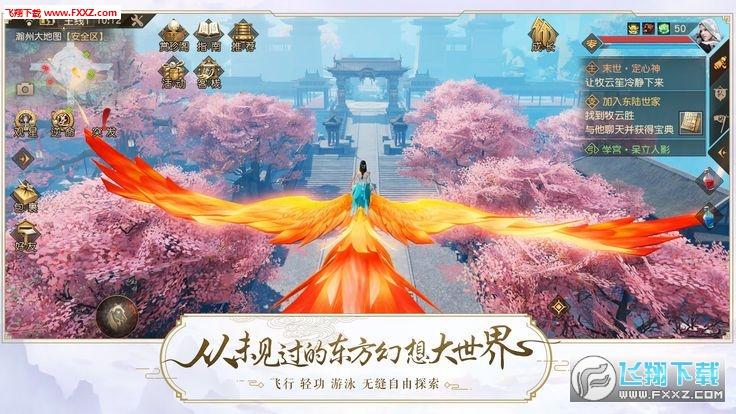 九州仙侠录手游安卓版v1.0截图1