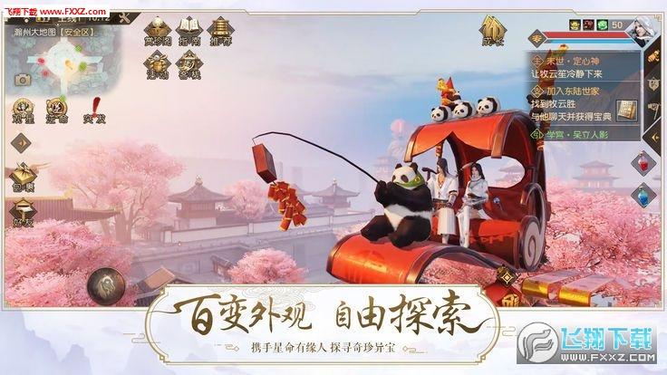 九州仙侠录手游安卓版v1.0截图2