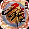 圣墟豪侠外传高V福利版1.0.6