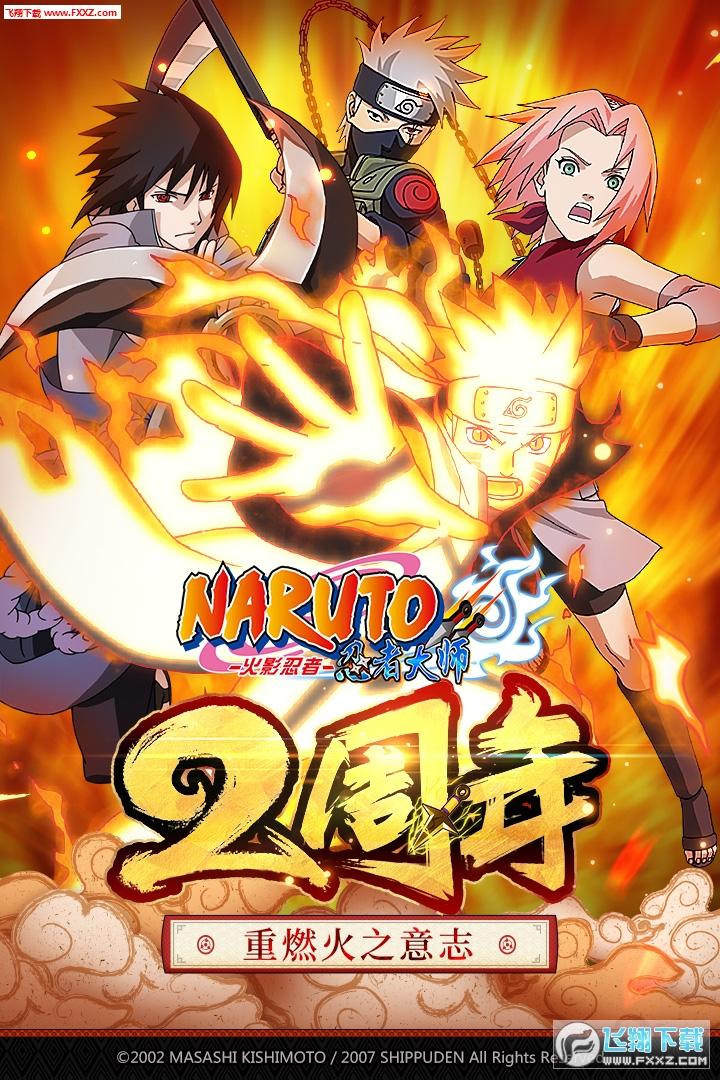 火影忍者忍者大师3.7.0截图3