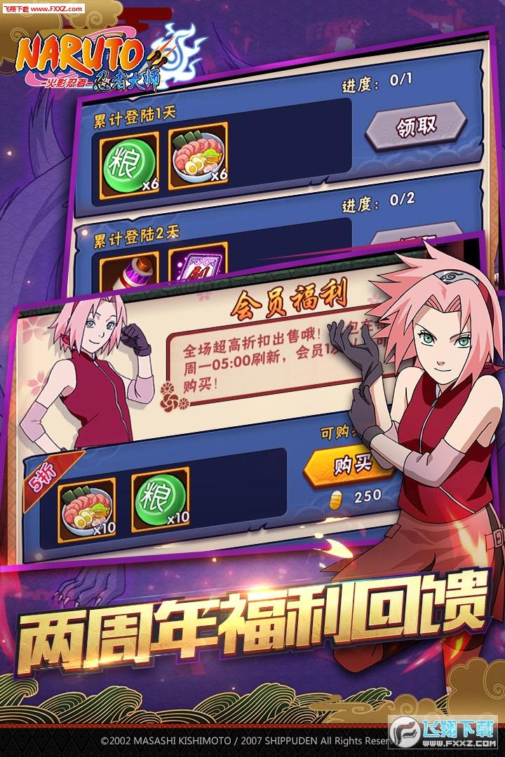 火影忍者忍者大师手游3.1.0截图1