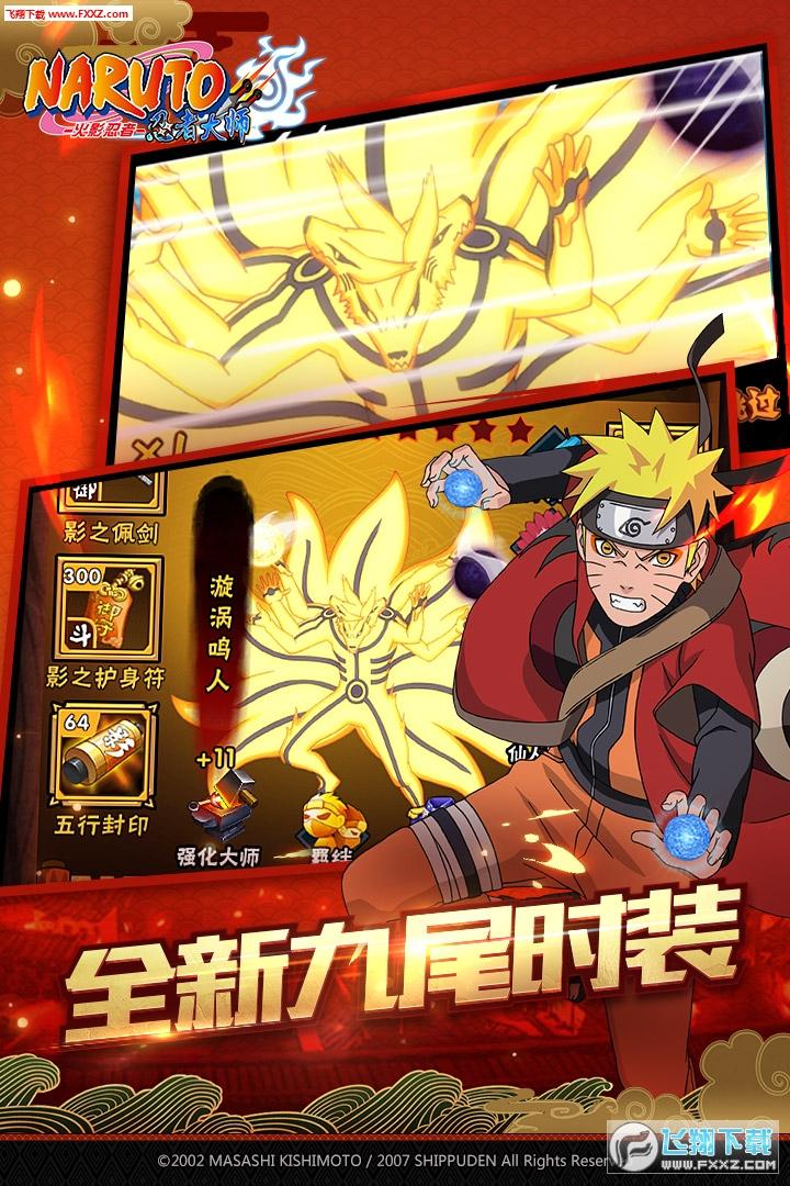 火影忍者忍者大师手游3.1.0截图2