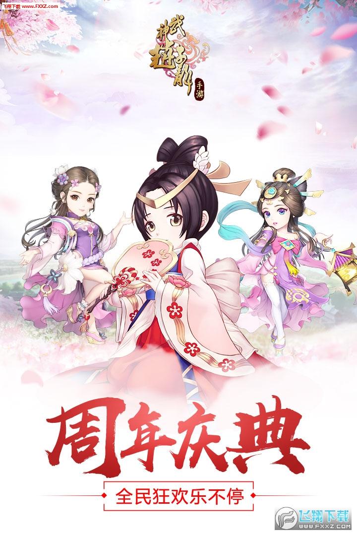 武神赵子龙(同名电视剧官方手游)1.15.0截图0