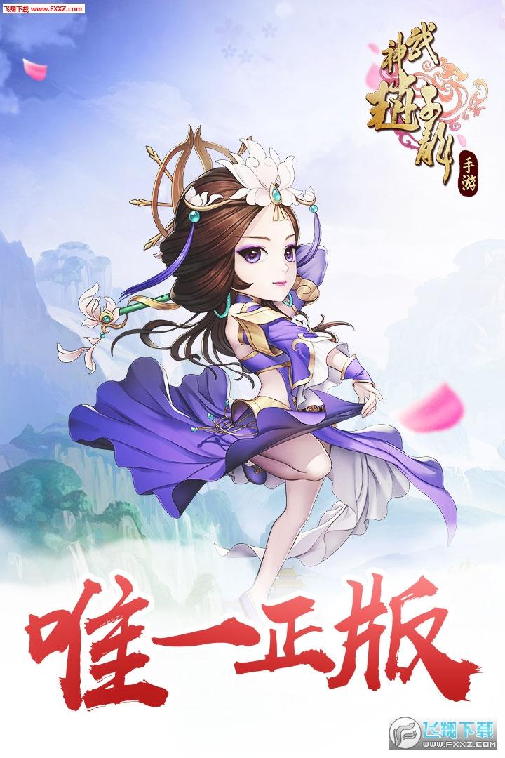 武神赵子龙手游破解版1.15.0截图2