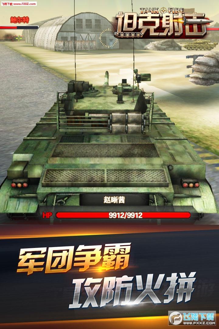 坦克射击手游公测安卓版3.1.1.1截图2