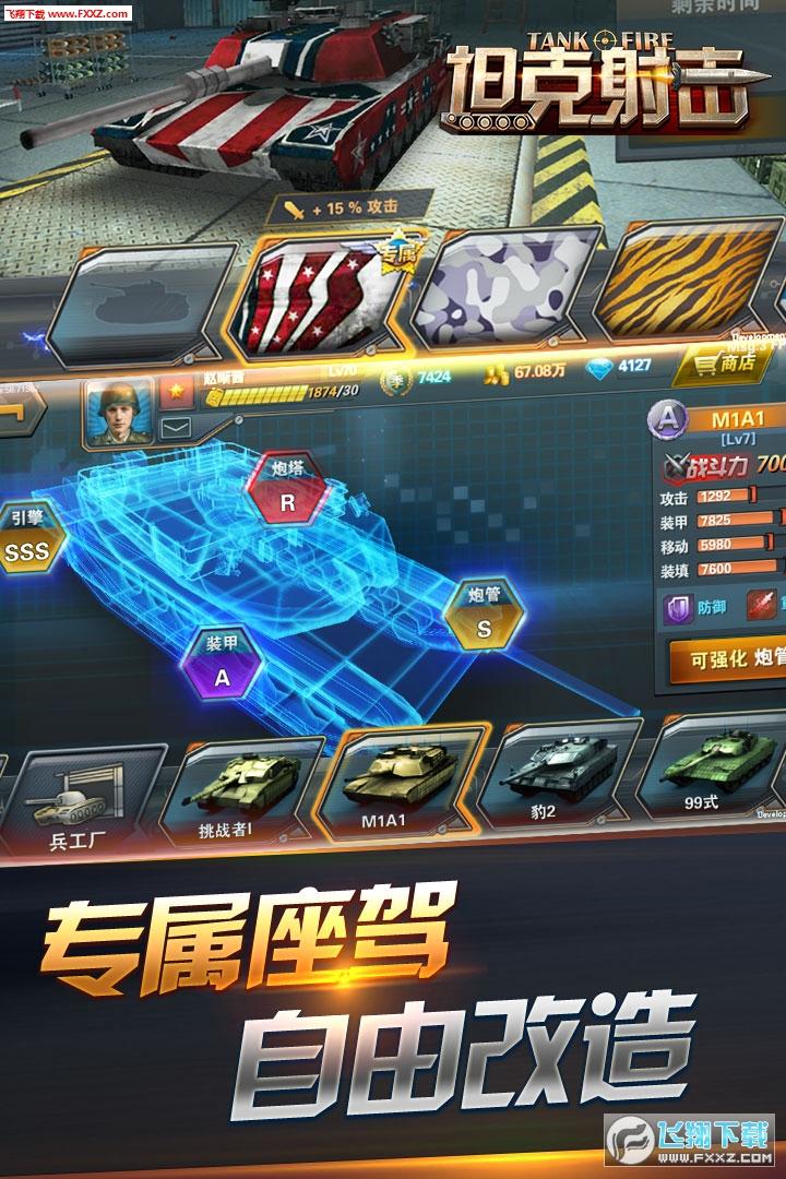坦克射击手游公测安卓版3.1.1.1截图3