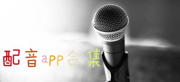 配音app合集_有趣的配音app_配音app推荐