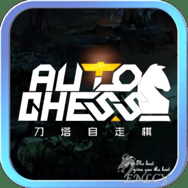 刀塔自走棋助手免费appv6.0