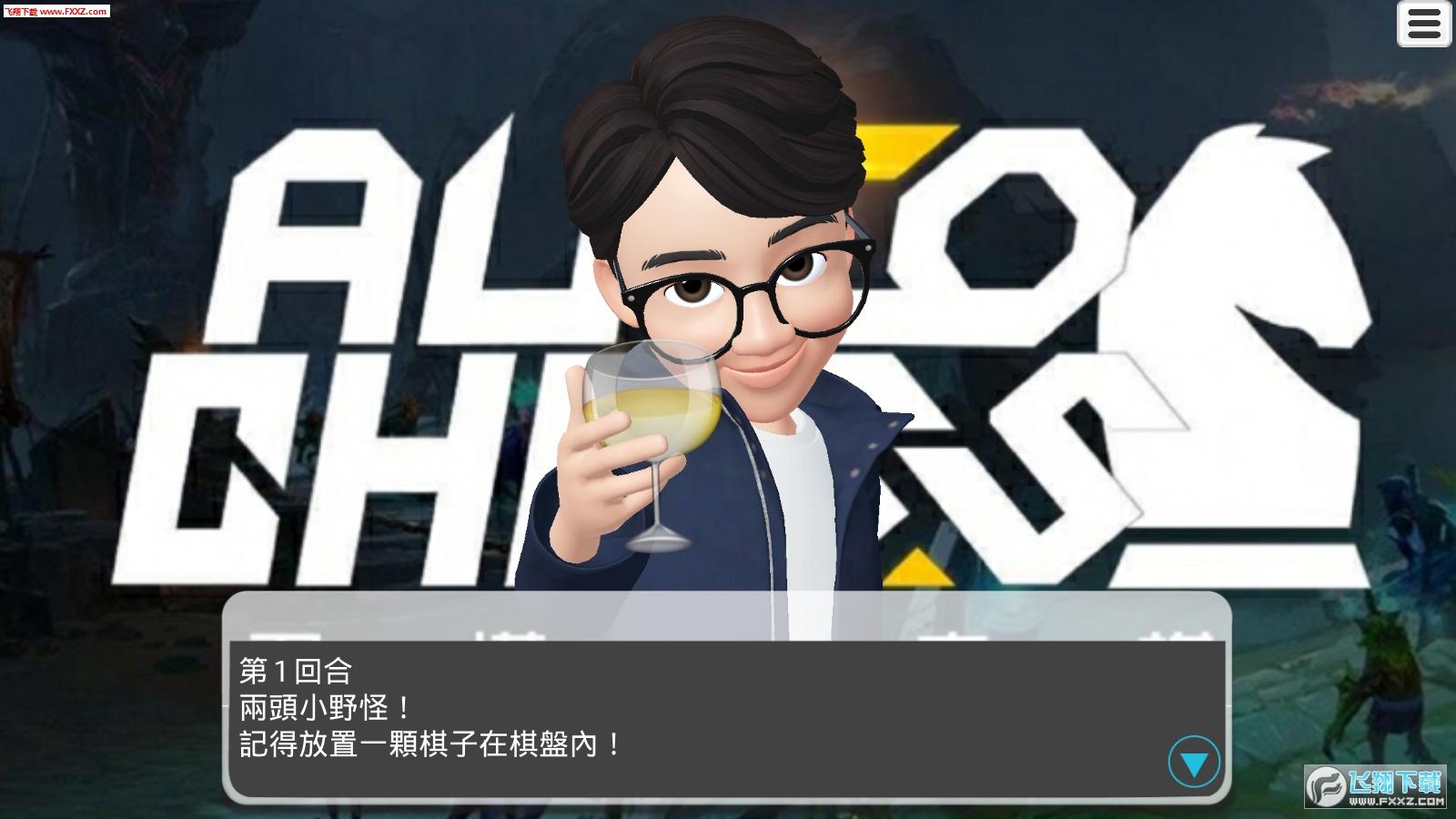 刀塔自走棋助手免费appv6.0截图1