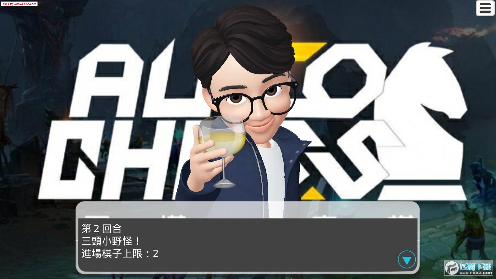 刀塔自走棋助手免费appv6.0截图2