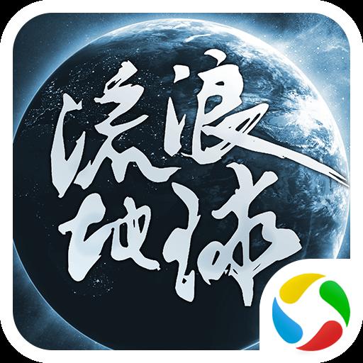 星际历险安卓版1.11.53