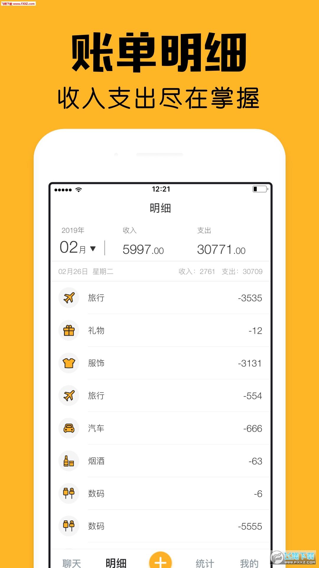 陪你记账app安卓版1.0.1截图0