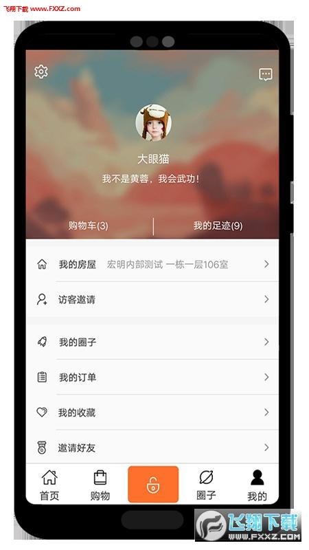 093平台(智慧社区)app1.0.0截图0