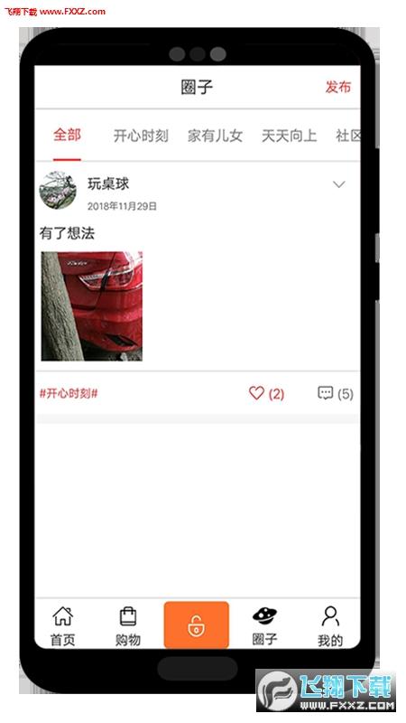 093平台(智慧社区)app1.0.0截图2