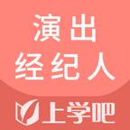 演出经纪人题库app 1.0.0