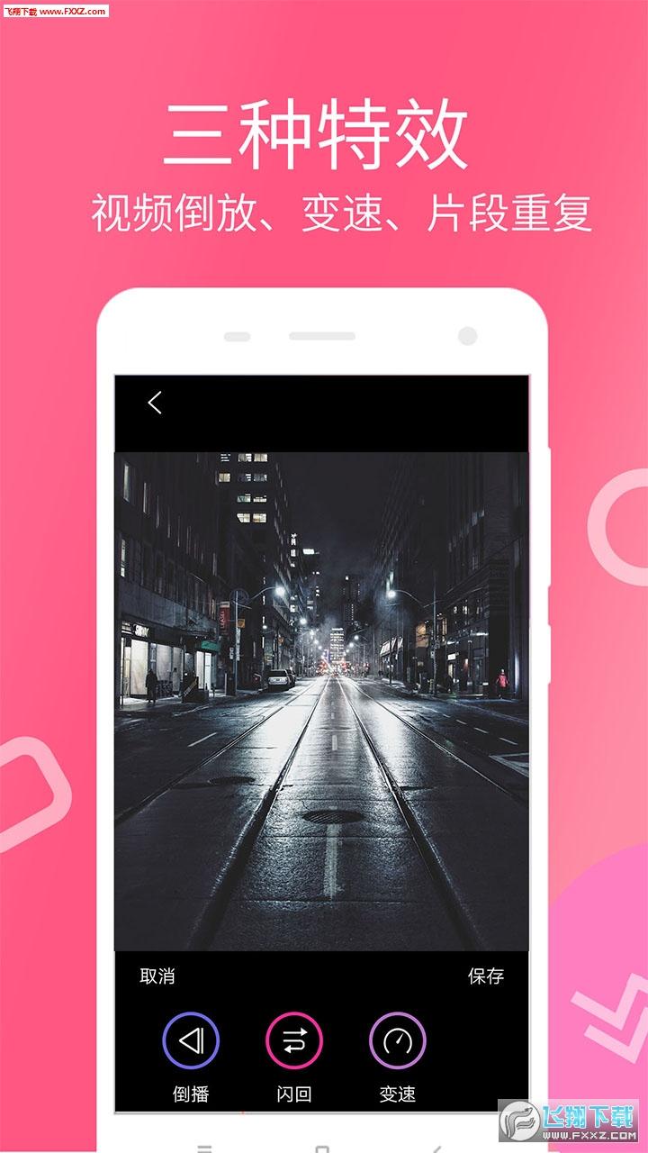 快视频制作app1.0.3安卓版截图0