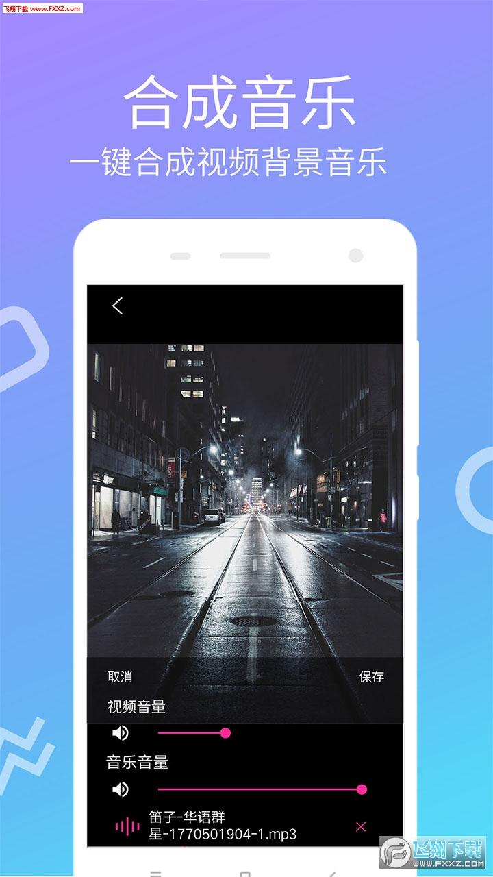快视频制作app1.0.3安卓版截图2
