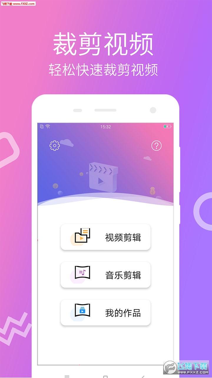快视频制作app1.0.3安卓版截图3