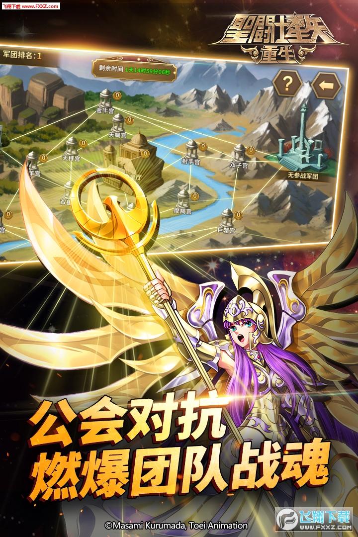 圣斗士星矢重生安卓版3.8.0截图1
