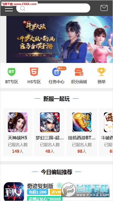 天宇游戏手游app2.3.3官方版截图0