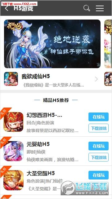 天宇游戏手游app2.3.3官方版截图1