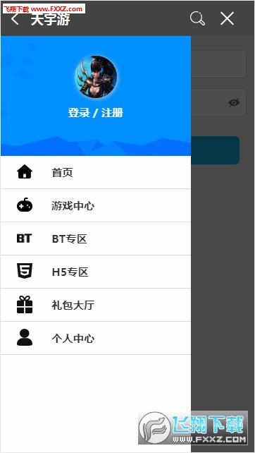 天宇游戏手游app2.3.3官方版截图3