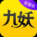 九妖游戏星耀版官方app 1.1.0