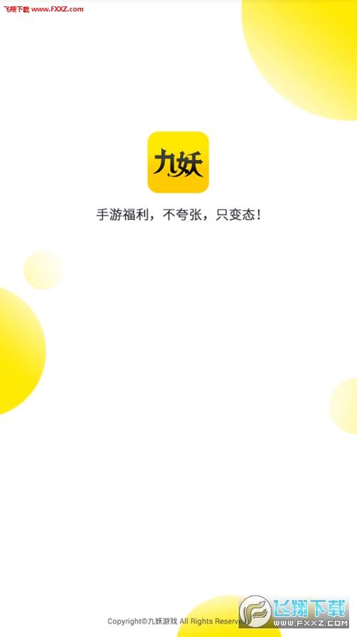 九妖游戏星耀版官方app1.1.0截图0