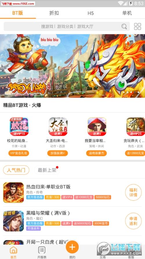 九妖游戏星耀版官方app1.1.0截图1