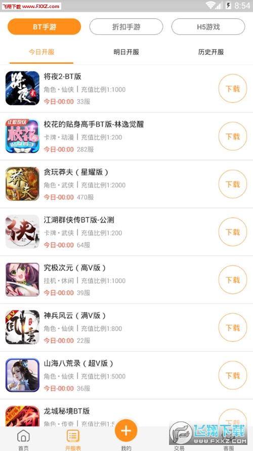 九妖游戏星耀版官方app1.1.0截图2