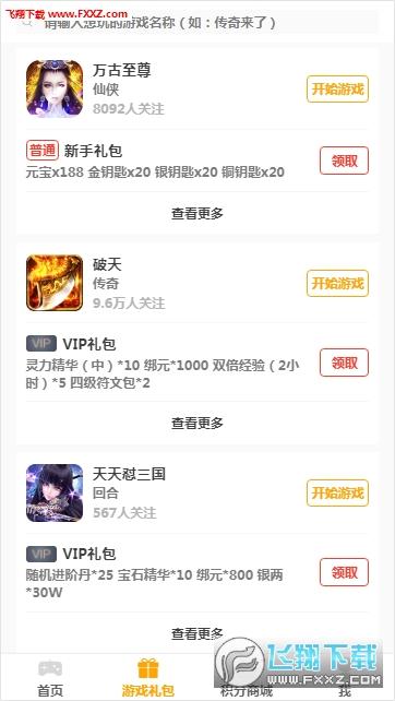 搜游记h5游戏appv2.1截图1