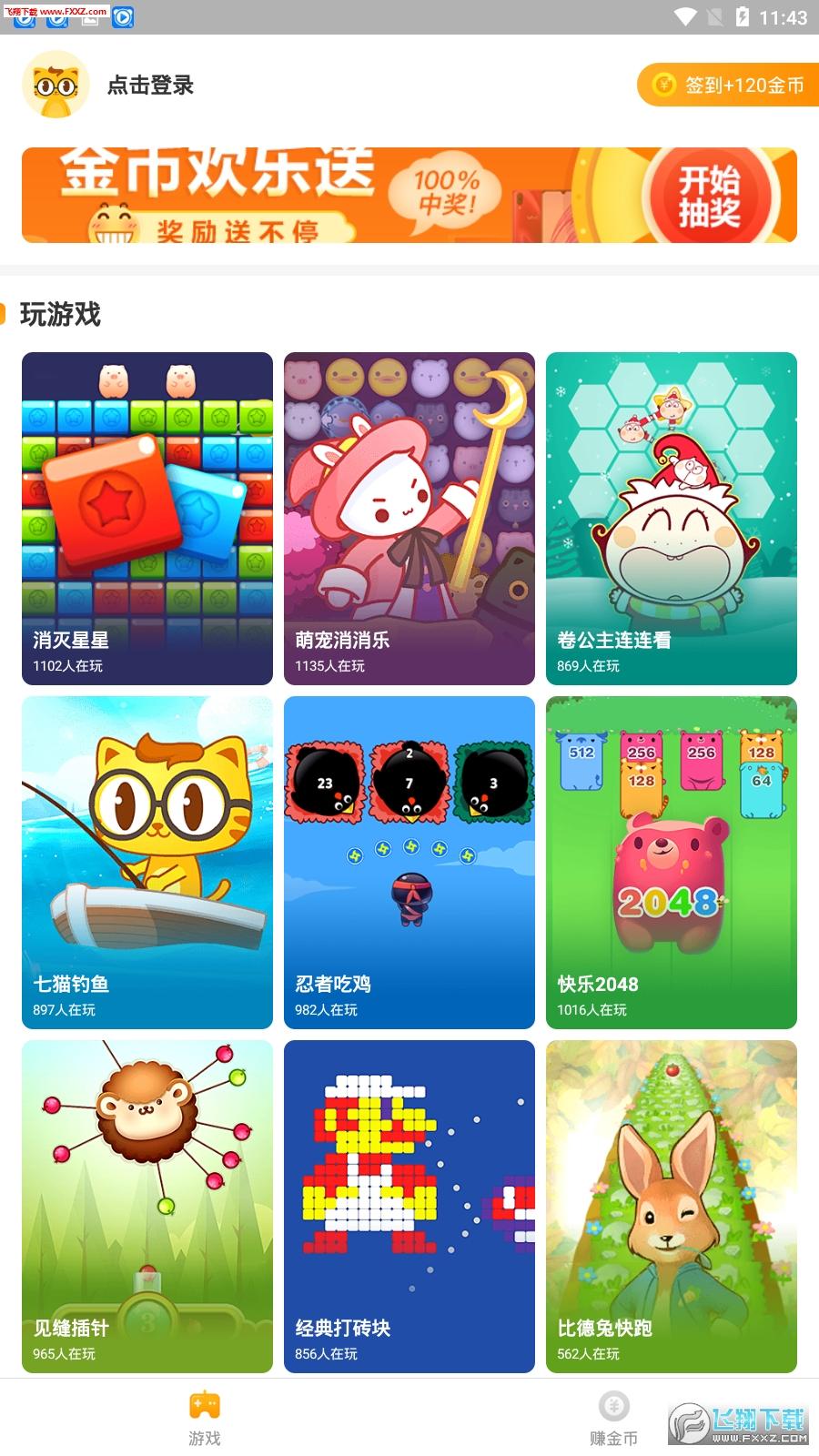 七猫小游戏appv1.0截图0