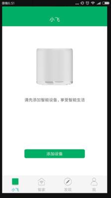 小飞音箱app安卓版1.0.1截图0