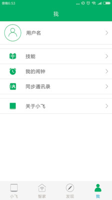 小飞音箱app安卓版1.0.1截图3