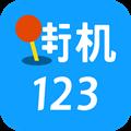 街机123app 1.0.4