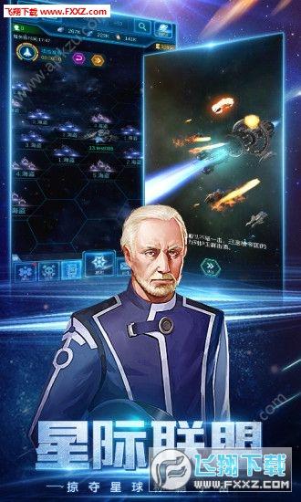 星际舰队之银河战舰官方版v1.11.53截图0