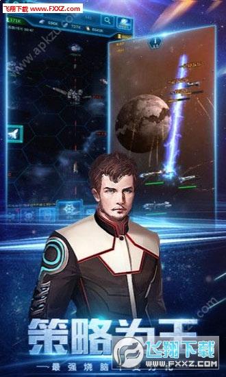 星际舰队之银河战舰官方版v1.11.53截图1
