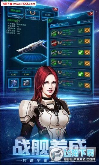 星际舰队之银河战舰官方版v1.11.53截图2