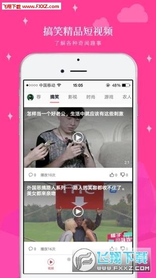 轻阅视频app安卓版v1.7.3截图0