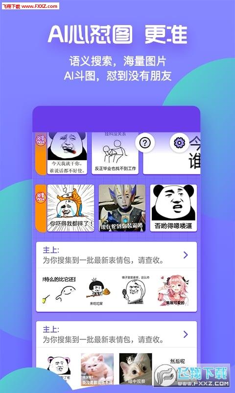 怼图app官方版0.1.62截图2