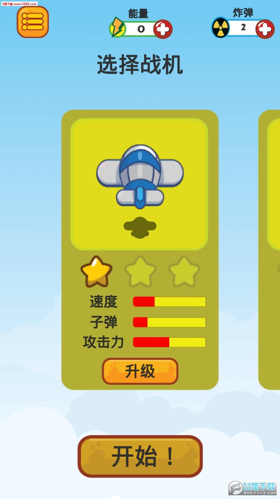 星际飞船大战游戏1.0截图2