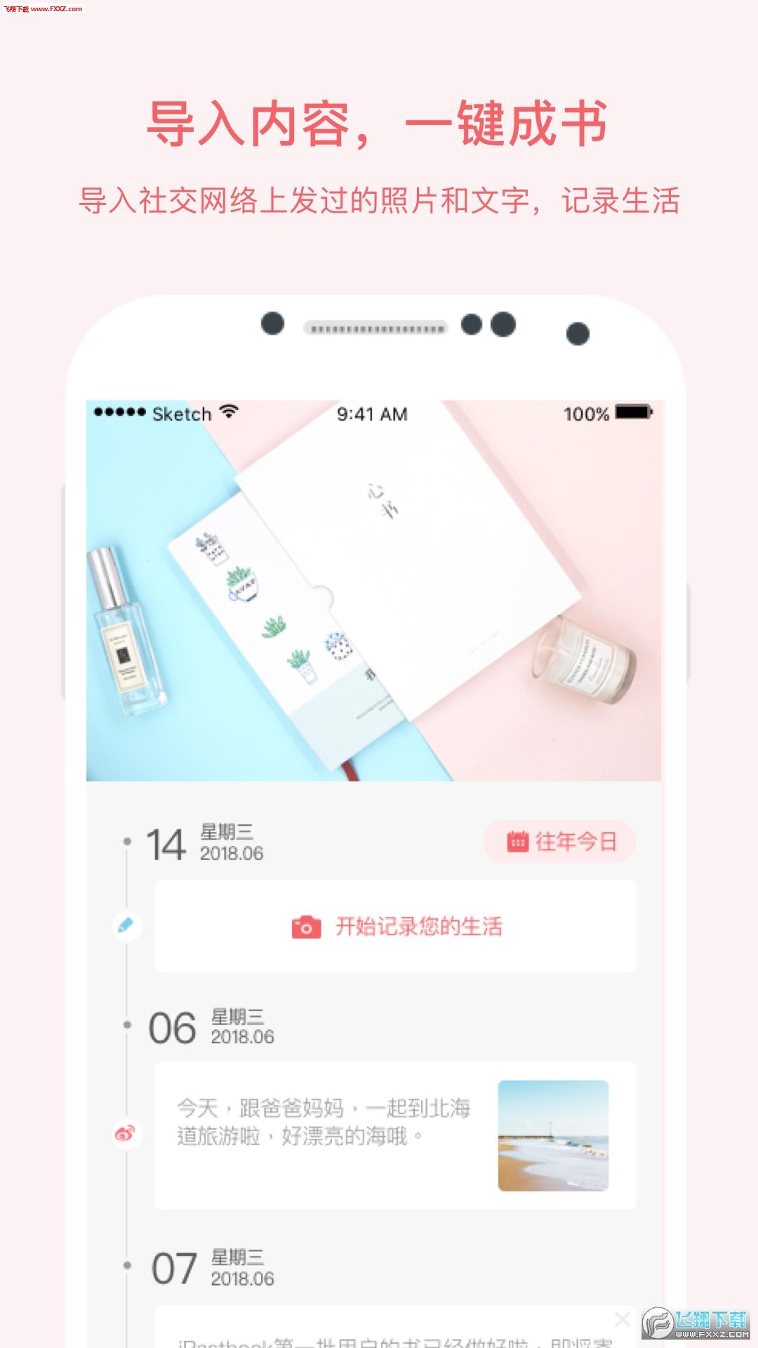 心书app安卓版1.0.1截图1