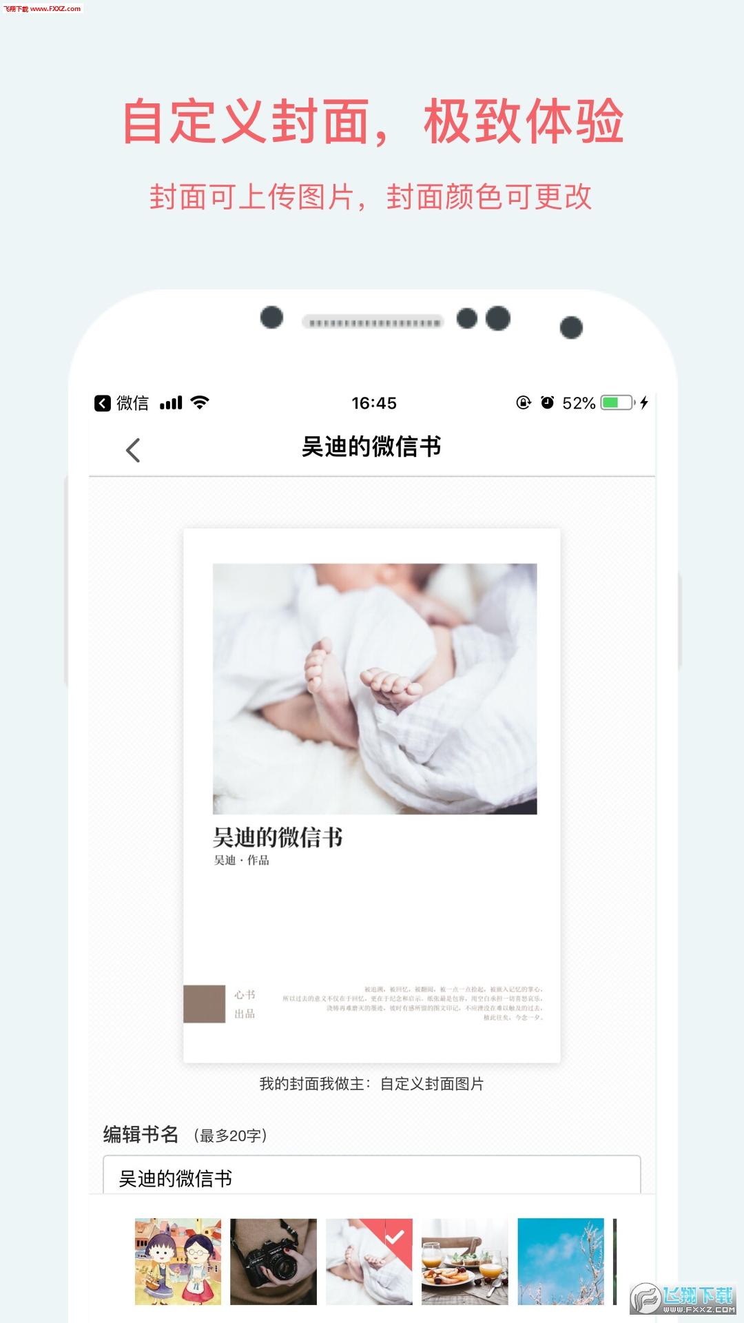 心书app安卓版1.0.1截图3