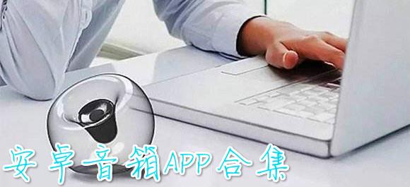 安卓音箱APP合集_好用的音箱APP_音箱APP推荐
