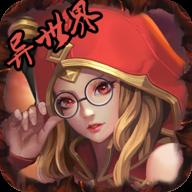 异世界屠鲲传手游 0.0.1