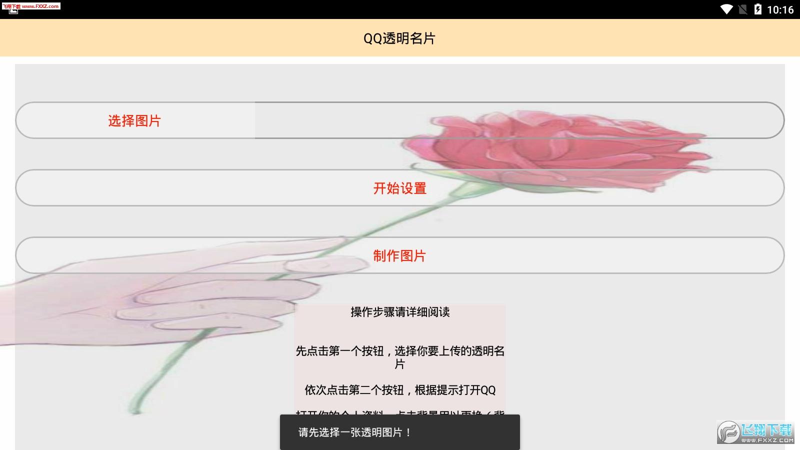 超级QQ工具箱最新app1.1截图1