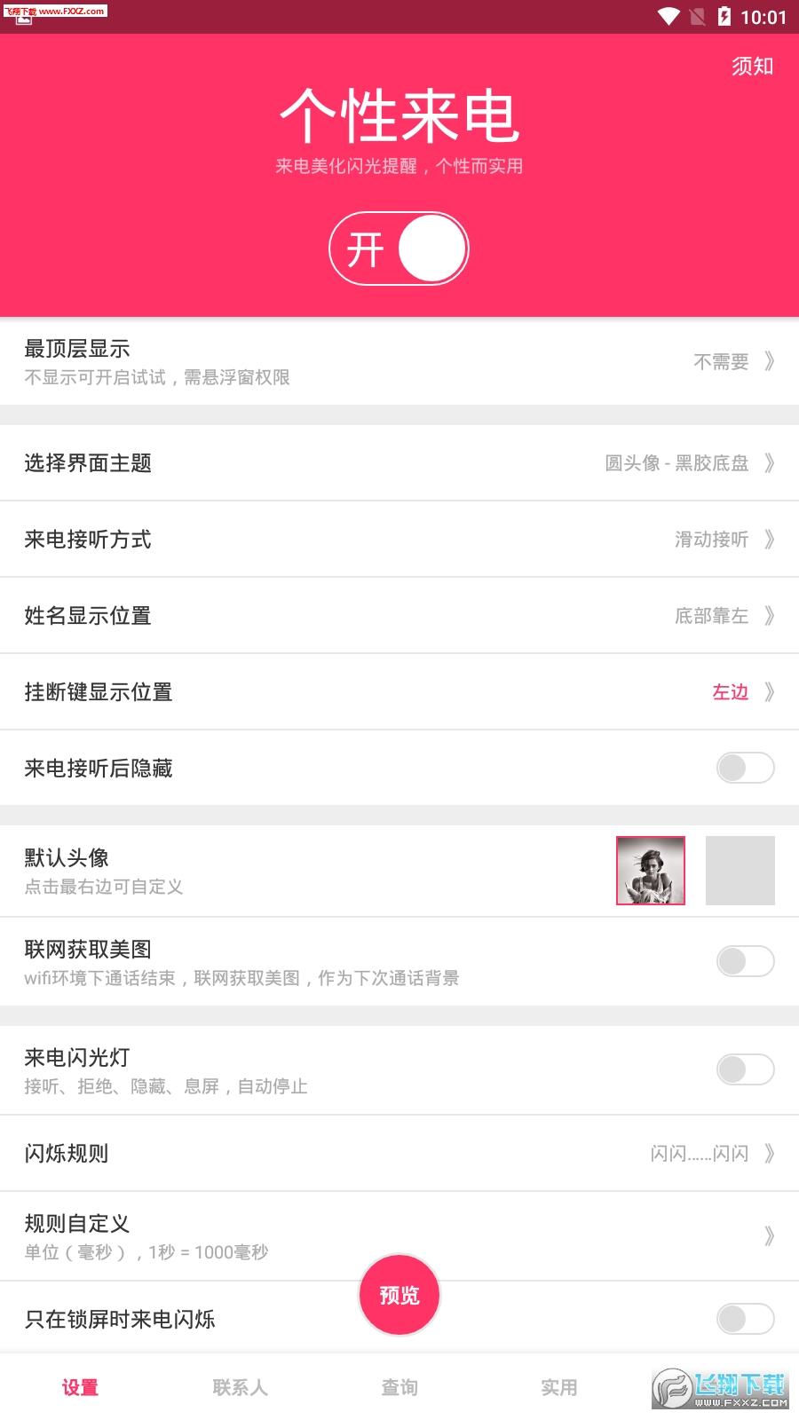 个性来电秀秀免费app1.0截图0